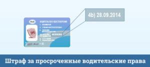 Какой штраф за просроченное водительское удостоверение