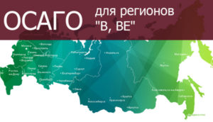 Страхование ОСАГО для регионов