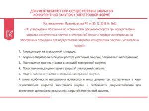 Регулирование деятельности электронных площадок по Закону №223-ФЗ