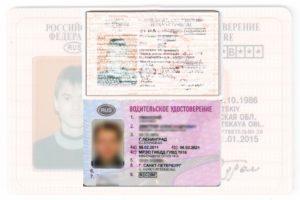 Как сделать дубликат водительского удостоверения