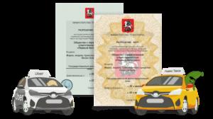 Лицензия для Яндекс такси