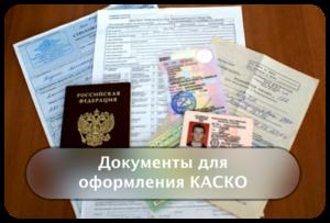 Какие документы нужны для КАСКО