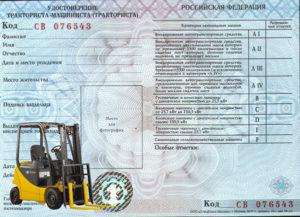 Водительские права на погрузчик