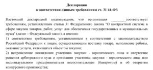 Декларация об отсутствии судимости участника закупки по 44-ФЗ