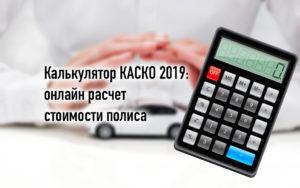 Расчет стоимости КАСКО