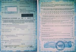 Медсправка для замены водительского удостоверения в СПб