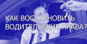 Восстановление водительского удостоверения
