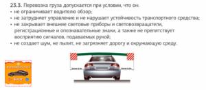 Перевозка грузов транспортными средствами по ПДД