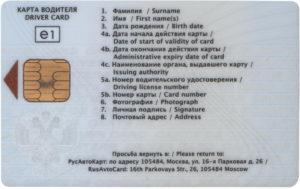 Где и как получить карту водителя для тахографа