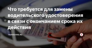 Как заменить водительское удостоверение в связи с окончанием срока в 2019 году