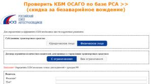 Как узнать КБМ ОСАГО по базе РСА