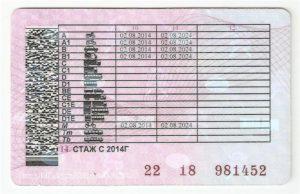 Получение водительского удостоверения категории с