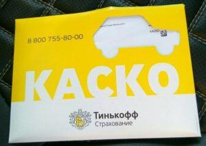 Страхование КАСКО в Тинькофф