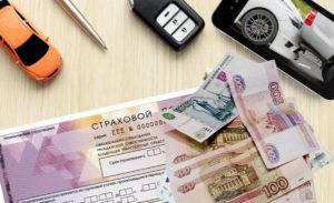 Страховые выплаты по ОСАГО