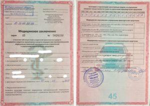 Медсправка для замены водительского удостоверения в 2019 году