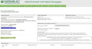 Как подать заявку на участие в аукционе на Сбербанк АСТ