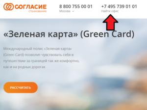 Полис Зеленая карта в Согласие