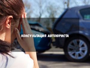 Консультация автоюриста в Саратове