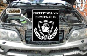 Проведение экспертизы vin номера транспортного средства