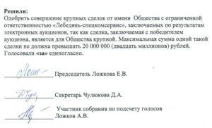 Решение об одобрении крупной сделки: образец