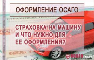 Где дешевле купить страховку ОСАГО на машину