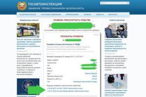 Как проверить авто по ПТС на сайте ГИБДД