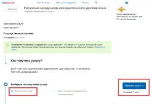 Получение международного водительского удостоверения через портал Госуслуги