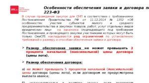 НДС в закупках по 223-ФЗ
