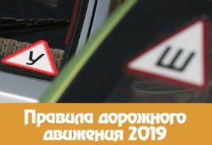 Введение новых правил ПДД с 1 июня 2019 года