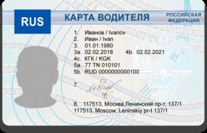 Карта водителя для европейских тахографов