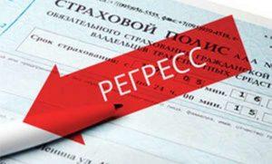 Регресс страховой по КАСКО