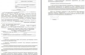 Образец заявления на УТС в страховую компанию
