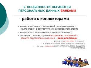 Особенности обработки персональных данных в контрактной системе