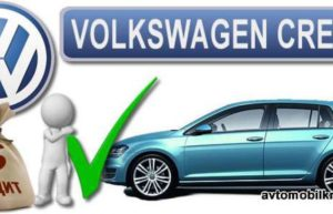 Получение автокредита в Фольксваген банке