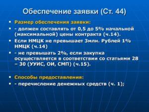 Размер обеспечения заявки и обеспечения контракта