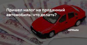 Почему не приходит транспортный налог на транспортное средство