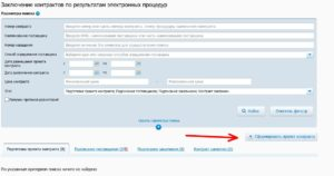 Информация о контракте: куда передать, где найти и как проверить