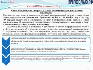 Сроки размещения отчета об исполнении контракта по 44-ФЗ