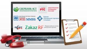 Автоматическая аккредитация на ЭТП
