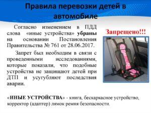 Перевозка детей в машине по ПДД