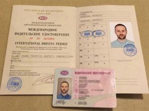 Получение международного водительского удостоверения в СПб