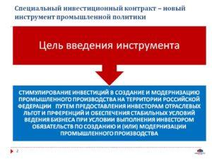 Новый порядок заключения инвестиционных контрактов