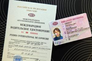 Документы для получения международного водительского удостоверения
