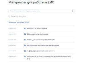 Регистрация в ЕИС для поставщиков: инструкция