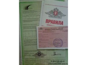 Зеленая карта на автомобиль в Росгосстрах