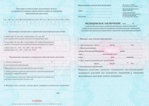 Получение медсправки для международного водительского удостоверения