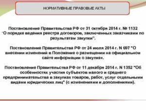Регулирование ведения реестра договоров Постановлением Правительства № 1132