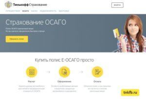 Страхование ОСАГО в Тинькофф
