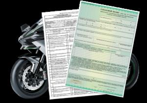 Страховка ОСАГО на мотоцикл