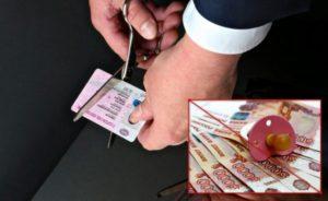 Лишение водительских прав за алименты в 2019 году